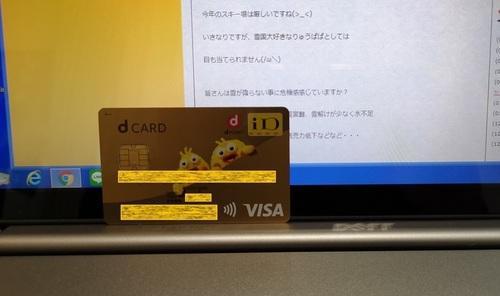 Dカード.jpg