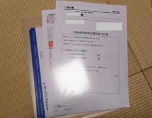 保険の書類きた.jpg