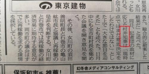 村井知事.jpg