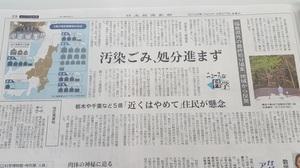 汚染ゴミどうする?.jpg