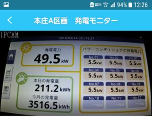 発電マックス.png