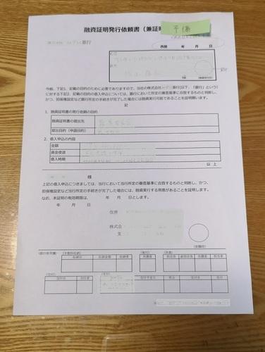 融資照明発行依頼書.jpg