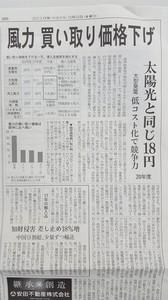 風力18円.jpg