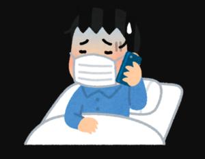 風邪.png