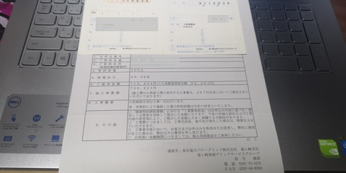14円負担金来た!.jpg