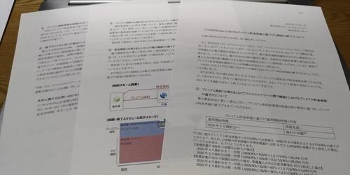 NTTスマイルエナジー.jpg